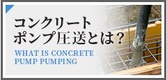コンクリートポンプ圧送とは?